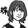 【邦画/アニメ】『未来のミライ』ネタバレ感想レビュー--運命付けられた「家族」の形成を強制させられる絶望