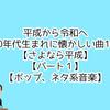 平成から令和へ1990年代生まれに懐かしい曲100選【さよなら平成】【パート1】【ポップ、ネタ系音楽】