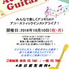 Acoustic DAY!インストアライブレポート!