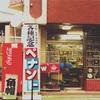 【東京町まみある記003】早稲田、蔵前、なんか色々。