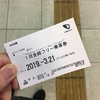 2019.03.21 神奈川県内旅客鉄道全線制覇の旅 前編(2日目)