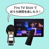 Fire TV Stick があれば映画(動画)鑑賞がもっと手軽で楽しくなる!|Amazon