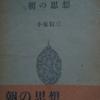 日本の暗号、5000フラン