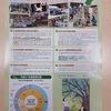 緑の募金 5月14日(火)~17日(金)