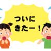【重要】「ソラチカルート」中継サイトからメトロポイントへの交換は3月31日で終了!