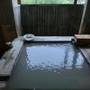 【大人の隠れ家】ニセコの秘湯。源泉100%かけ流しの美肌の硫黄泉、月見の宿「紅葉音」。