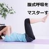 腹式呼吸のやり方って?簡単に習得できる方法3つ