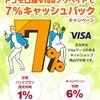 dケータイ払い+とドコモ口座キャンペーンの併用で最大27%還元!【ドコモユーザー限定】