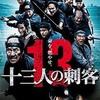 映画『十三人の刺客』あらすじキャスト評価名作リメイク映画