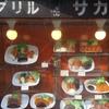昭和レトロな雰囲気たっぷりの老舗洋食屋グリルサカエ[大阪守口]