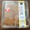 ローソン わらび餅 沖縄県産黒糖の黒蜜付