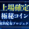 【緊急開催】資産100倍極秘コイン無料配布プロジェクト!