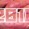 【2018年】「官署(かんしょ)収穫量」ランキング