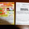 【1/31】ヨークベニマル×森永製菓キャンペーン【レシ/はがき】