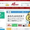 追記→初心者でも自己アフィリエイトASPで数万円が稼げます。 私のお勧めはA8.net  もしもアフィリエイト  afb(アフィビー)です。