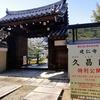 第51回 京の冬の旅 特別公開中 京都・建仁寺久昌院