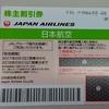 日本航空(9201)から株主優待が届きました 2017.3