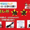 篠崎店『お楽しみ抽選会』、大阪店『2本のグライダーと中古情報』
