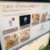 セブンイレブン日本橋室町3丁目店
