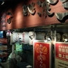 高崎駅すぐ近くの若者に人気のラーメン店。麺処 湊生