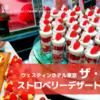 苺デザートブッフェ|ウェスティンホテル東京 ザ・テラスのレビューブログ2019年1月