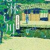 2021年の第164回直木賞は西條奈加さんの『心淋し川』が受賞!