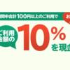<2019年4月>楽天銀行デビットカードを使ったお買い物で10%分が現金キャッシュバック