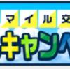 モッピー|ライフカード発行-間違っていますよ(^_^;)