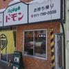 欧風カリー ドモン / 札幌市豊平区平岸3条3丁目
