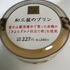 和三盆のプリンを発見!流石ローソン…甘さ控えめで美味しかったです!