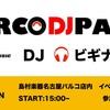 DJ体感イベントPARCO DJ PARK第2弾企画!DJビギナー講座を3月11日に開催!
