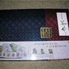 【韓国ドラマ】2007年 茶母(チェオクの剣)のDVDが届いた日