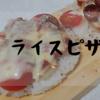 余ったご飯と片栗粉で ライスピザ