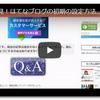 【動画】初心者必見!はてなブログの初期の設定方法を動画でていねいに解説