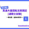 【KTK法で合格】高速大量回転法の実践過程1【通関士試験】