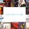 死ぬまで聴き続けたい 私的 90年代 洋楽ロック名盤 100選【1-25】