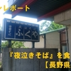 【長野市 ふくや妻科店】ラーメンレポート!長野で人気の高い『夜泣きそば』を食してきた