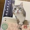 「もちまる日記」がやってきた(o^^o)