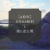 【給料】 2018年8月のお給料と使い道公開!(お財布ほくほく♡)