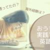 【おうち英語】幼少期の学習遍歴からおうち英語スタートまで