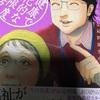 漫画「健康で文化的な最低限度の生活」第5巻!感想とネタバレ!ついにドラマ化!