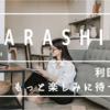 COZUCHI(旧WARASHIBE)の実績利回りがヤバい!