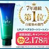 初回34%OFF1,980円!髪に優しい白髪染め【LpLp】