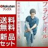 武井咲の結婚・妊娠でTOKIO長瀬主演『フラジャイル』続編の放送が白紙に!