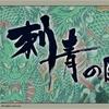 VITA「刺青の国」レビュー!日活が萌え×刺青でゲーム業界に殴り込み!意気込みは感じられる1本!