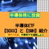 【SOXX・SMH比較】半導体に連動したテーマETF【米国株ETF紹介】