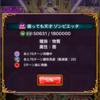 続々 超魔道列伝 UHG ハード6-4