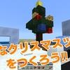 【マイクラ】メリークリスマス!クリスマスツリーを作ってみた! #19