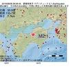 2016年08月08日 06時56分 愛媛県東予でM2.1の地震