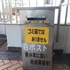 富士宮駅の白ポスト